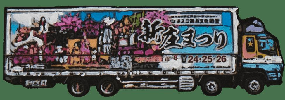 新庄まつりトラック