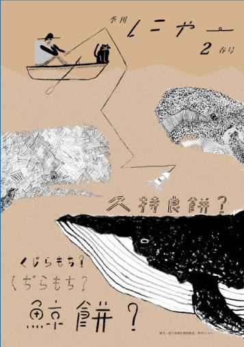 季刊にゃー 2号