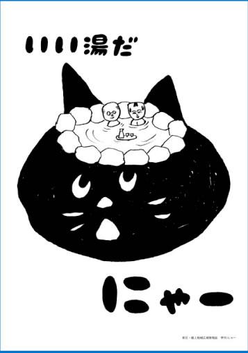 季刊にゃー 5号