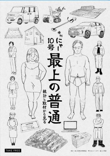 季刊にゃー 10号